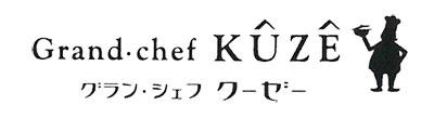 Grand ・ chef KUZE(グラン・シェフ クーゼー)